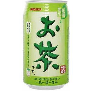 サンガリア飲料